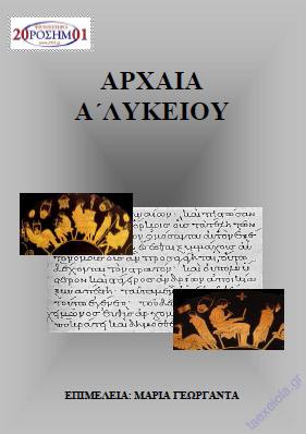 Μεταφραση - Σχολια - Ερωτησεις Αρχαιοι Ελληνες Ιστοριογραφοι