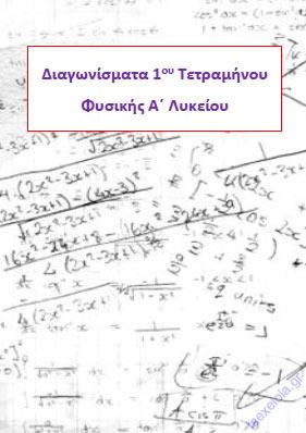 Διαγωνισματα Τετραμηνου Φυσικης Α Λυκειου