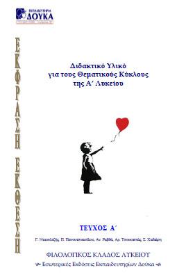 Νεοελληνική Γλωσσα Θεματικοι Κυκλοι Α Λυκειου