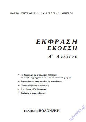 Νεοελληνικη Γλωσσα Α Λυκειου Λυσεις Απαντησεις Βιβλιου