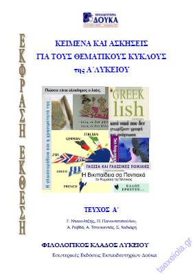 Κειμενα και Ασκησεις για τους Θεματικους Κυκλους Νεοελληνικης Γλωσσας Α Λυκειου