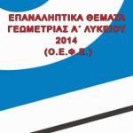 Επαναληπτικά Θέματα Γεωμετρίας Α΄ Λυκείου (με Λύσεις) – ΟΕΦΕ