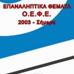 Επαναληπτικά Θέματα ΟΕΦΕ για Α΄ Β΄ Γ΄ Λυκείου (2003-Σήμερα)