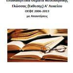 Επαναληπτικά Θέματα Νεοελληνικής Γλώσσας Α΄ Λυκείου ΟΕΦΕ