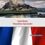 Γαλλικά Β΄ Γυμνασίου – Τετράδιο Εργασιών Λύσεις