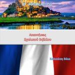 Γαλλικά Β΄ Γυμνασίου – Λύσεις Βιβλίου & Απαντήσεις
