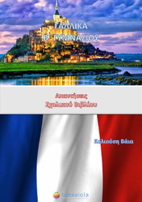 Γαλλικα Β Γυμνασιου Βιβλιο Λυσεις Απαντησεις