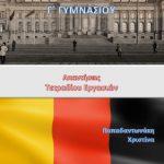 Γερμανικά Γ΄ Γυμνασίου – Τετράδιο Εργασιών Λύσεις