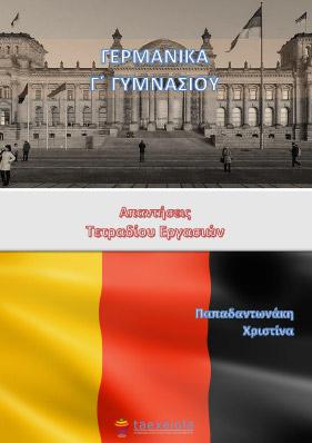 Γερμανικα Γ Γυμνασιου Τετραδιο Εργασιων Λυσεις