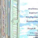Αναλύσεις Κειμένων Νεοελληνικής Λογοτεχνίας Α΄ Λυκείου (τχ.β)