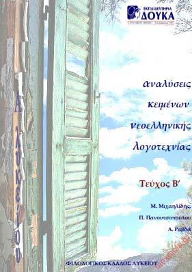 Κειμενα Νεοελληνικης Λογοτεχνιας Α Λυκειου Αναλυση