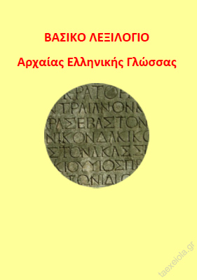 Λεξικο Αρχαιων Ελληνικων