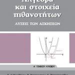 Λύσεις Ασκήσεων Άλγεβρας Α΄ Λυκείου