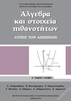 Αλγεβρα Α Λυκειου Λύσεις Ασκησεων