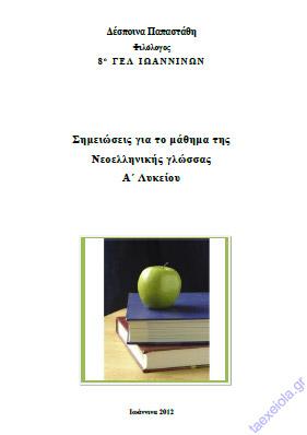 Σημειωσεις και Ασκησεις Νεοελληνικης Γλωσσας Α Λυκειου
