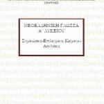 Νεοελληνική Γλώσσα Α΄ Λυκείου Σημειώσεις – Ασκήσεις