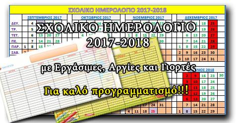 Σχολικο Ημερολογιο 2017-18