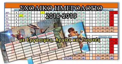 Αποτέλεσμα εικόνας για ετήσιο ημερολόγιο 2018-2019