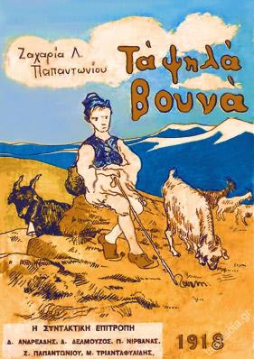 Το Αναγνωστικο της Γ Δημοτικου του 1918 του Ζαχαρια Παπαντωνιου Τα Ψηλα Βουνα