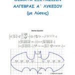 Θέματα Προαγωγικών Εξετάσεων Άλγεβρας Α΄ Λυκείου με Λύσεις