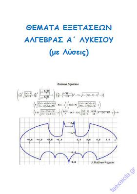 Αλγεβρα Α Λυκείου Θεματα Προαγωγικων Εξετασεων με Λυσεις
