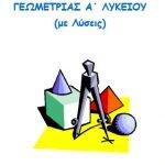 Θέματα Προαγωγικών Εξετάσεων Γεωμετρίας Α΄ Λυκείου με Λύσεις
