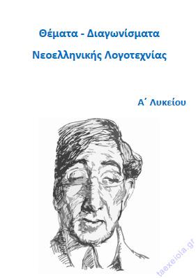 Κειμενα Νεοελληνικης Λογοτεχνιας Α Λυκειου Θεματα - Διαγωνισματα