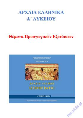 Αρχαια Α Λυκειου - Θεματα Προαγωγικων Εξετασεων