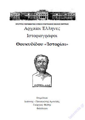 Θουκυδιδου Ιστορια Α Λυκειου - Αρχαιο Κειμενο Μεταφραση Ασκησεις