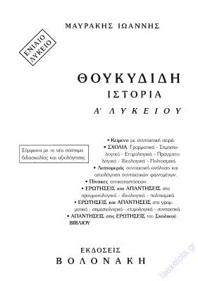 Βοηθημα Θουκυδιδου Ιστοριαι Α Λυκειου Βιβλιο 1 & 3 Λυσεις απαντησεις