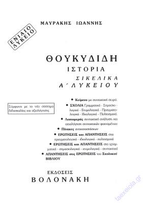 Βοηθημα Θουκυδιδη Ιστορια Βιβλιο 6 - 7 - Λυσαρι