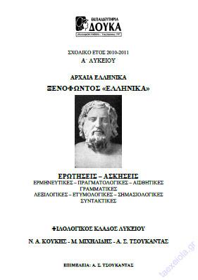 Ξενοφωντος Ελληνικα Ασκησεις Ερωτησεις