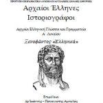 Ξενοφώντος Ελληνικά – Αρχαίο Κείμενο-Μετάφραση-Ασκήσεις