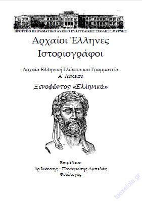 Ξενοφωντος Ελληνικα - Αρχαιο Κειμενο-Μεταφραση-Ασκησεις