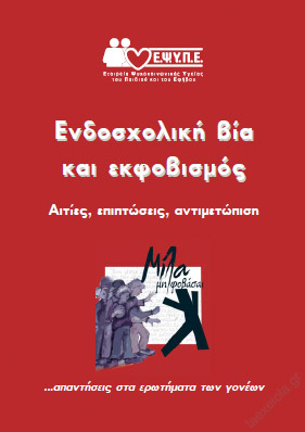 Endosxolikh-via-kai-ekfovismos-Aities-epiptwseis-antimetwpish-gia-goneis