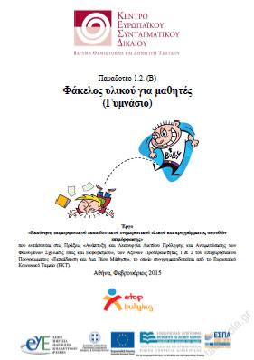 Epimorfwtiko-yliko-Mathhtwn-Gymnasiou-gia-th-sxolikh-via-kai-ton-ekfovismo