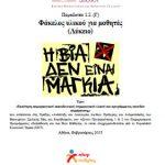 Επιμορφωτικό υλικό Μαθητών Λυκείου για τη σχολική βία και τον εκφοβισμό