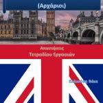 Αγγλικά Β΄ Γυμνασίου Αρχάριοι – Τετράδιο Εργασιών Λύσεις