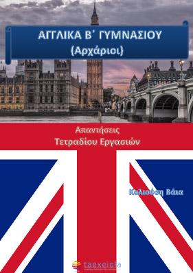 Αγγλικα Β Γυμνασιου Workbook Αρχαριοι Λυσαρι