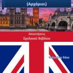 Αγγλικά Β΄ Γυμνασίου Αρχάριοι – Λύσεις Βιβλίου Μαθητή