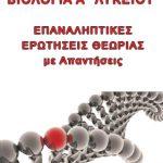 Βιολογία Α΄ Λυκείου: Επαναληπτικές Ερωτήσεις Θεωρίας με Απαντήσεις