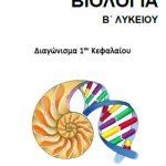 Διαγώνισμα 1ου Κεφαλαίου Βιολογίας Β΄ Λυκείου