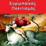 Ελληνικός και Ευρωπαϊκός Πολιτισμός – Βοηθήματα για το Α΄ Μέρος