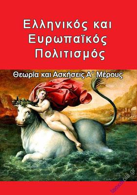 Βοηθηματα Ελληνικου και Ευρωπαικού Πολιτισμου Πρωτου Μερους