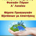 Γεωλογία & Διαχείριση Φυσικών Πόρων Α΄ Λυκείου: Θέματα Προαγωγικών Εξετάσεων με Απαντήσεις