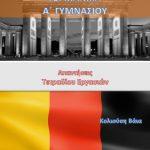 Γερμανικά Α΄ Γυμνασίου – Τετράδιο Εργασιών Λύσεις