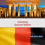 Γερμανικά Α΄ Γυμνασίου – Βιβλίο Μαθητή Λύσεις