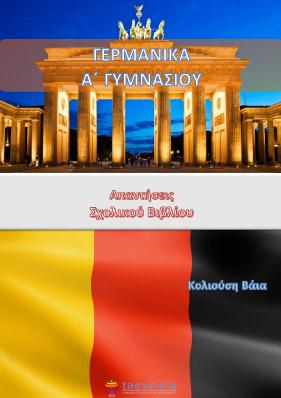 Γερμανικα Α Γυμνασιου Βιβλιο Μαθητη Λυσεις - Απαντησεις
