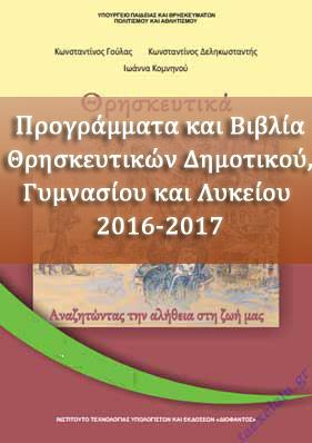 Τα Νέα Προγράμματα Σπουδών και τα Εγχειρίδια των Θρησκευτικών Δημοτικού, Γυμνασίου και Λυκείου 2016-2017