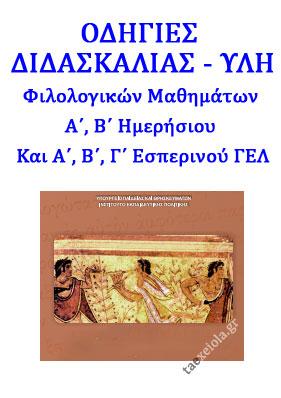 Οδηγίες Διδασκαλίας - Ύλη Φιλολογικών Μαθημάτων Α΄, Β΄ Ημερήσιου Και Α΄, Β΄, Γ΄ Εσπερινού ΓΕNIKOY ΛYKEIOY 2016 – 2017